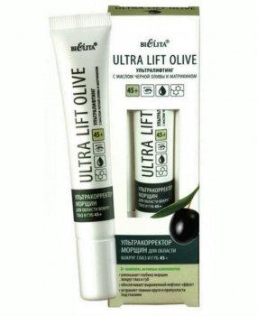 Корректор морщин для области вокруг глаз и губ Ultra Lift Olive Белита с маслом черной оливы 45+, 20 мл (4899151022792)