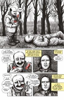 Комікс Vovkulaka Залізна Голова. Випуск #1