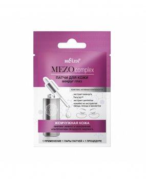 Патчі для очей Mezocomplex Беліта Перлова шкіра Ліфтинг-ефект і зволоження 2 шт (4899151026271)