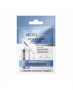 Патчі під очі Mezocomplex Беліта Мезогиалурон Розгладження мімічних зморшок Альтернатива біоревіталізації 2 шт (4899151026264)