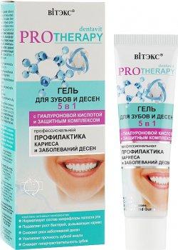 Гель для профилактики кариеса Dentavit Pro Витекс для зубов и десен 30 мл (4899153032072)