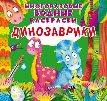 Многоразовые водные раскраски. Динозаврики (9789669873446)