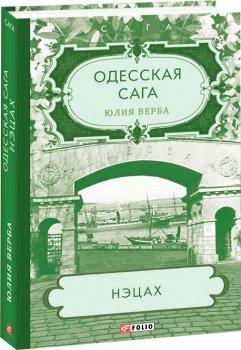 Одесская сага. Нэцах. кн.3 - Верба Ю. (9789660393615)