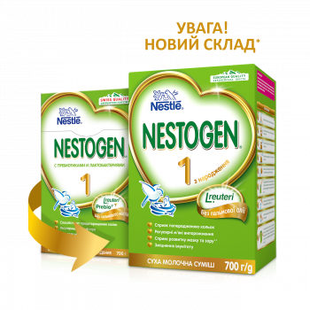 Смесь Nestle Nestogen 1 с рождения 700 г (7613031376001)