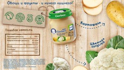 Овочеве пюре Gerber Цвітна капуста і картопля з 6 місяців 130 г (5900452078761)