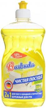 Бальзам Barbuda Чистая посуда Лимон 1 л (4820155300161/4820174691004)
