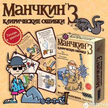 Настільна гра Hobby World Манчкін 3. Кліричні помилки (кольорова версія) (4620011811172)