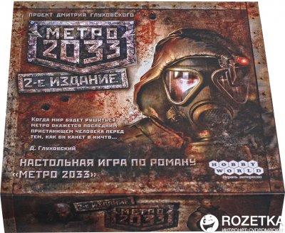 Настільна гра Hobby World  Метро 2033. 2-е видання (4620011811974)