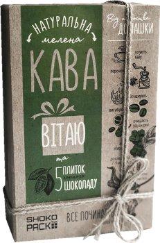 Подарочный набор Shokopack Coffee 100 г кофе + 5 шоколадных комплиментов (4820194870663)