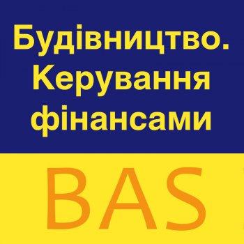 BAS Будівництво. Керування фінансами, клієнтська ліцензія на 5 робочих місць