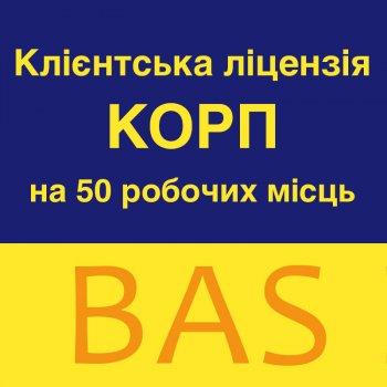 BAS Клієнтська ліцензія КОРП на 50 робочих місць