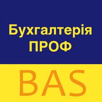 BAS Бухгалтерія. ПРОФ. Комплект на 5 користувачів