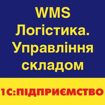 WMS Логістика. Управління складом, клієнтська ліцензія на 50 радіотерміналів