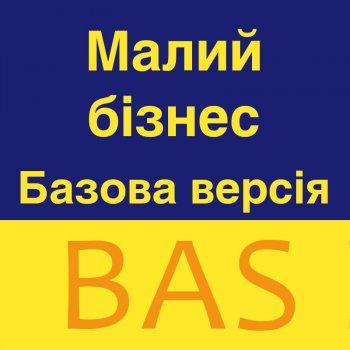 BAS Малий бізнес. Базова версія