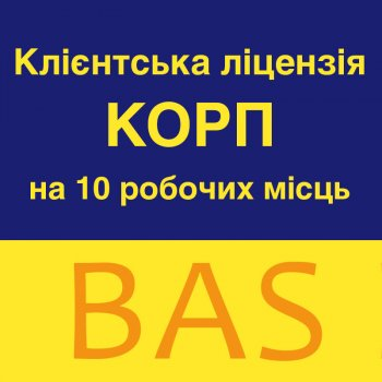 BAS Клієнтська ліцензія КОРП на 10 робочих місць