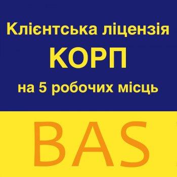 BAS Клієнтська ліцензія КОРП на 5 робочих місць