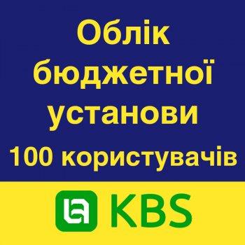 KBS. Облік бюджетної установи на 100 користувачів