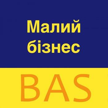 BAS Малий бізнес.Комплект на 5 користувачів