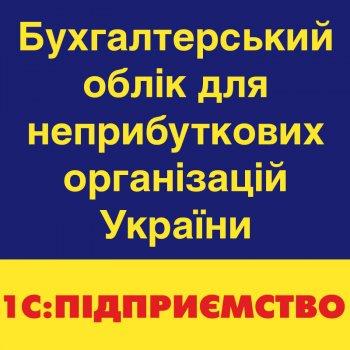 Бухгалтерський облік для неприбуткових організацій України (сумісна з 1С:Підприємство конфігурація)