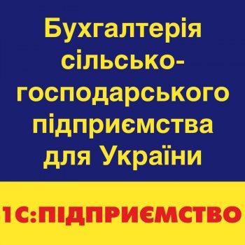 1С:Підприємство 8. Бухгалтерія сільськогосподарського підприємства для України. Комплект на 5 користувачів
