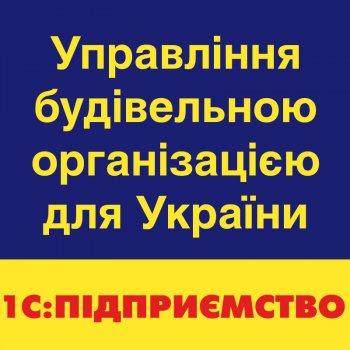 1С:Підприємство 8. Управління будівельною організацією для України, клієнтська ліцензія на 20 робочих місць
