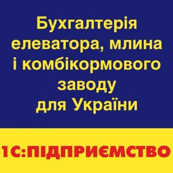 1С:Підприємство 8. Бухгалтерія елеватора, млина і комбікормового заводу для України, клієнтська ліцензія на 10 робочих місць