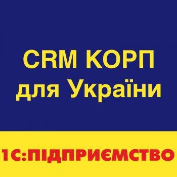 1С:Підприємство 8. CRM КОРП для України, клієнтська ліцензія на 20 робочих місць