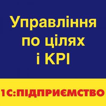 1С:Підприємство 8. Управління по цілях і KPI, клієнтська ліцензія на 10 об'єктів управління