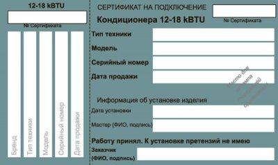 Сертификат на монтаж кондиционера в г. Киев от 12000 до 18000 BTU