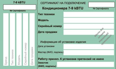 Сертификат на монтаж кондиционера в г. Киев от 7000 до 9000 BTU