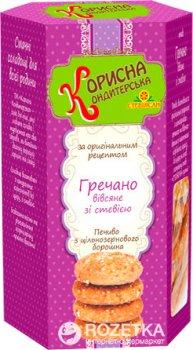 Печенье Корисна Кондитерська Гречнево-овсяное со стевией 300 г (4820158920243)