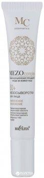 Мезосыворотка для лица Bielita Mezocomplex Комплексное омоложение 50+ 20 мл (4810151021535)