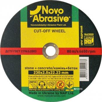Круг отрезной NovoAbrasive по камню 230 х 2.0 х 22.23 мм (WS23020)