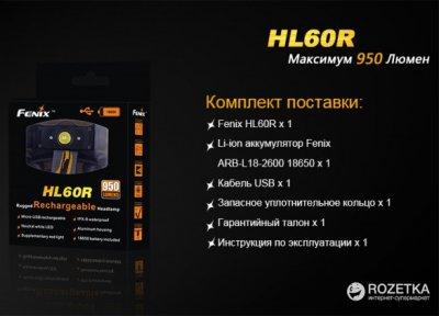 Налобный фонарь Fenix HL60R Cree XM-L2 U2 Neutral White LED Песочный (HL60RDY)