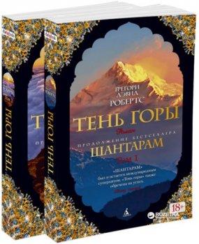 Шантарам-2. Тень горы (в 2-х томах) (комплект) - Робертс Г.Д. (9785389127401)