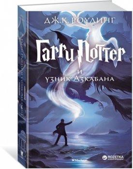 Гарри Поттер и узник Азкабана - Роулинг Дж.К. (9785389077881)