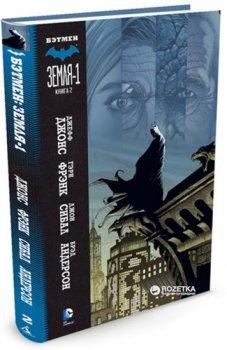Бетмен. Земля-1. Книга 2 - Джонс Дж. (9785389104822)