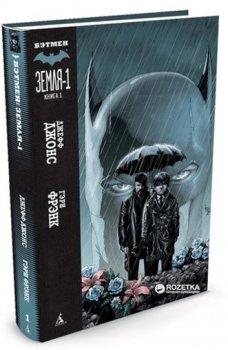 Бетмен. Земля-1. Книга 1 - Джонс Дж. (9785389079571)