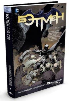 Бетмен. Книга 1. Суд Рад - Снайдер С. (9785389088603)