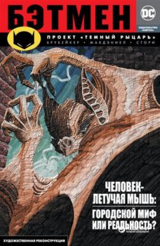 """Бетмен. Проект """"Темний лицар"""" - Брубейкер Е. (9785389131811)"""