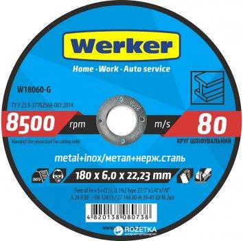 Круг шлифовальный Werker по металлу 180 х 6.0 х 22.23 мм (W18060-G)