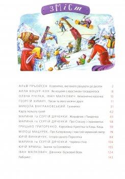 Велика ілюстрована книга казок українських та іноземних письменників (9786175851203)