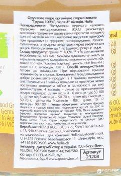 Пюре Holle органічне Груша з 4 місяців 125 г (7640104956310)