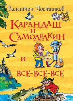 Карандаш и Самоделкин - Валентин Постников (9785353079071)