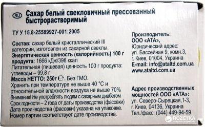 Цукор пресований СахарОк з цукрових буряків 250 г (4820016850095)