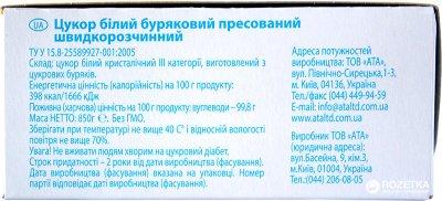 Цукор пресований СахарОк з цукрових буряків 850 г (4820016850118)