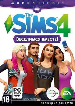 The Sims 4: Веселимся вместе! DLC (дополнение) (PC-KEY, русская версия, электронный ключ в конверте)