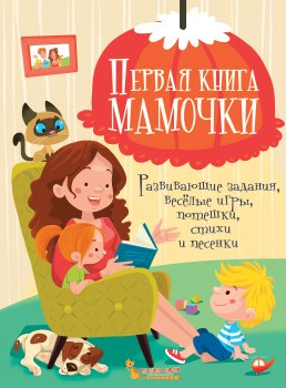 Первая книга мамочки. Развивающие задания, веселые игры, потешки, стихи и песенки (9789669368614)