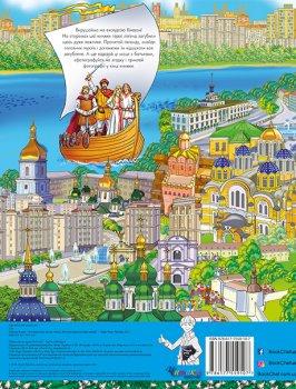 Легенди Киева (9786177559107)
