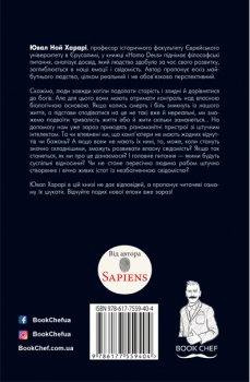 Homo Deus: за лаштунками майбутнього - Ювал Ноа Харарі (9786177559404)